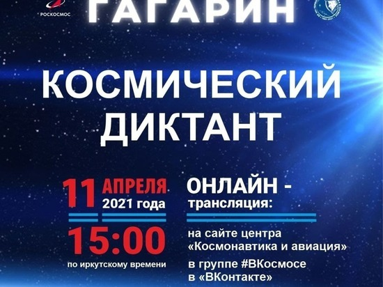 11 апреля иркутяне смогут написать «Космический диктант»
