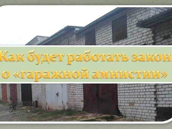 Калужский Росреестр разъяснил, как будет работать закон о «гаражной амнистии»