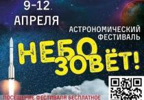 На астрономическом фестивале «Небо зовет!» псковичей ждёт интерактив и мастер-классы