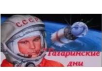 Опубликован план мероприятий «Гагаринских дней в Костроме»