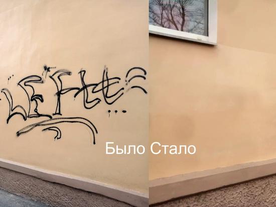 В Петрозаводске отмыли граффити, которыми разрисовали фасад одного из домов