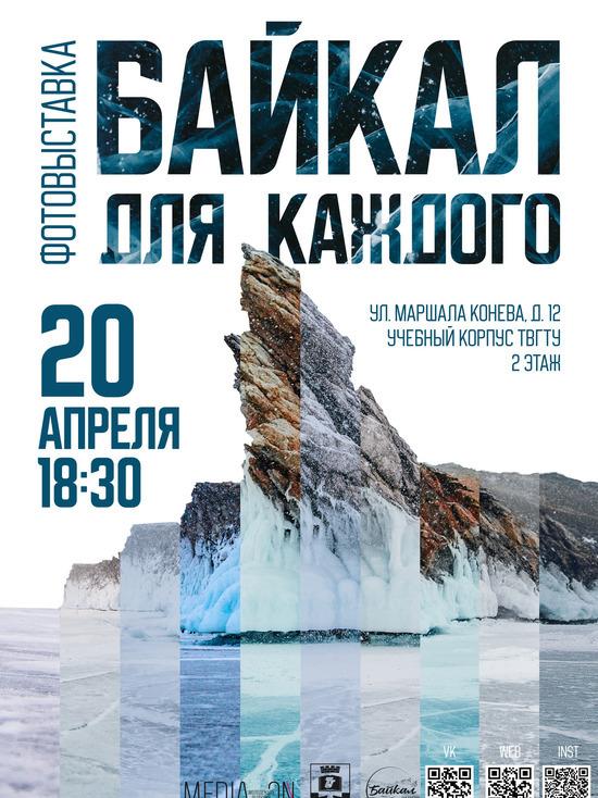 """В Политехе откроется фотовыставка """"Байкал для каждого"""""""