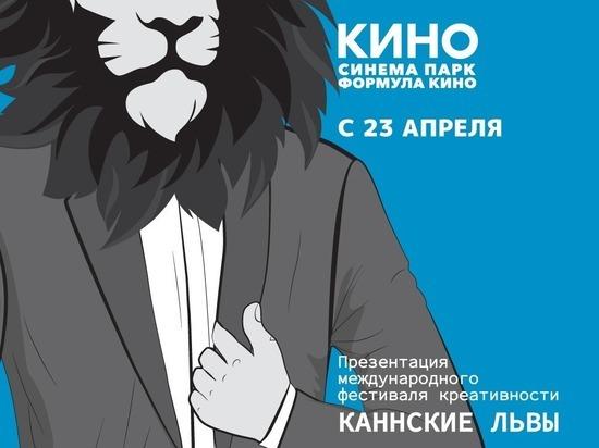 В Рязани «Формула кино» покажет фестиваль «Каннские Львы»