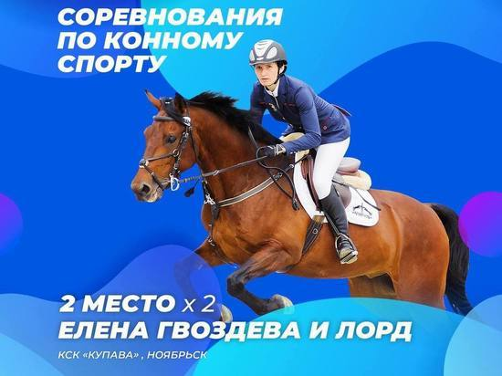 В соревнованиях по конному спорту 2 «серебра» завоевала наездница из Ямала