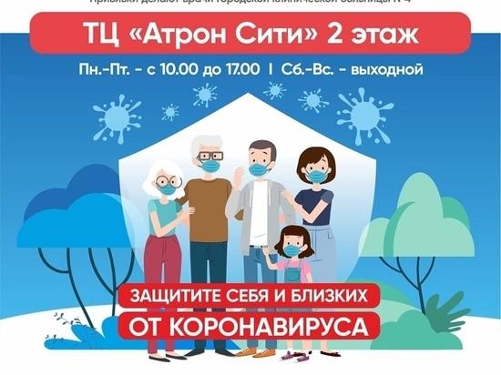 В Рязани открыли пункт вакцинации от коронавируса в ТЦ «Атрон-Сити»