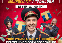 Бесплатный рентген челюсти для барнаульцев к премьере «Милиционера с Рублевки»