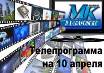 Публикуем программу передач самых популярных каналов на 10 апреля 2021 года