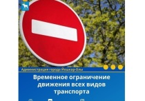 В центре Йошкар-Олы временно ограничено движение транспорта