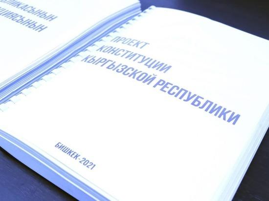 ЦИК издала проект Конституции шрифтом Брайля