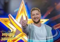 Наш земляк представит Тюменский регион на всероссийском вокальном конкурсе «Новая звезда-2021»