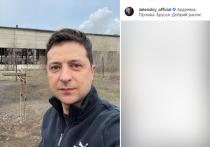 Президент Украины Владимир Зеленский продолжает рабочую поездку на Донбасс