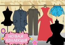 Тяжелые времена пообещали российским модникам