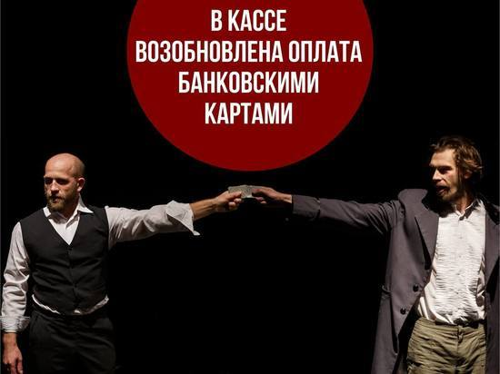 Псковский театр вновь начал принимать оплату банковскими картами