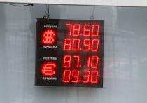 Доллару предрекли рост под 90 рублей