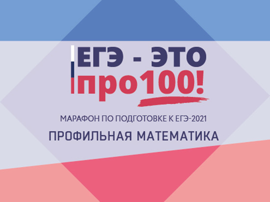 Марафон: ЕГЭ - это про100! Математика