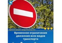 В Йошкар-Оле ограничено движение и закрыта стоянка у площади Никонова