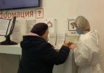 В МФЦ Новомосковска открылся пункт вакцинации