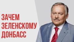 Найдено объяснение, зачем Зеленскому новое обострение на Донбассе