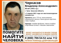 2 апреля в Туле пропал 49-летний мужчина