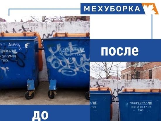 Разрисованные мусорные баки перекрасили в Борисовичах