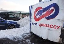 В Донбасс прибыли представители украинских праворадикальных организаций