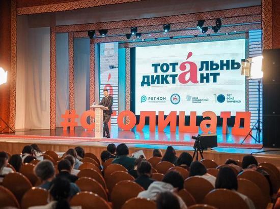 """В Якутске завершился """"Тотальный диктант"""""""