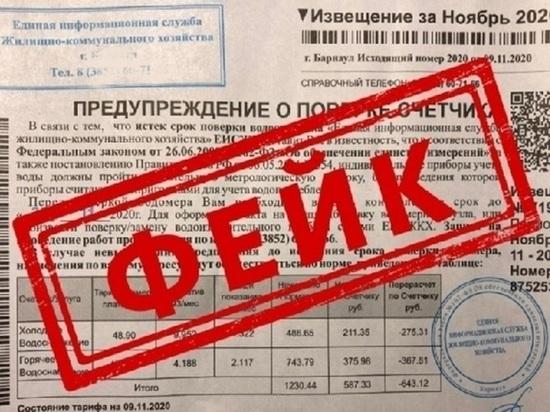 В Иванове мошенники распространяют листовки с требованием провести поверку счетчиков