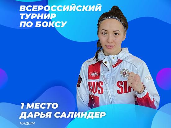 На всероссийском турнире боксерша из ЯНАО заняла 1 место