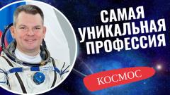 Космонавт Самокутяев назвал 5 уникальных свойств своей профессии