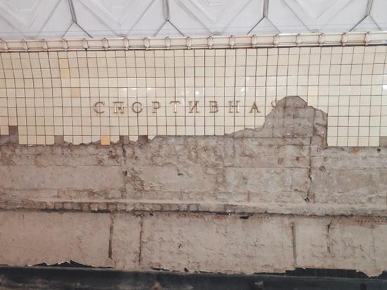 Во время ремонта станции метро «Спортивная» строители частично обнажили путевые стены, сбив с них характерную для пятидесятых годов прошлого века кафельную плитку