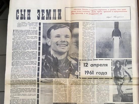 День космонавтики: 12 апреля земляки Гагарина отмечают 60-летие первого полета