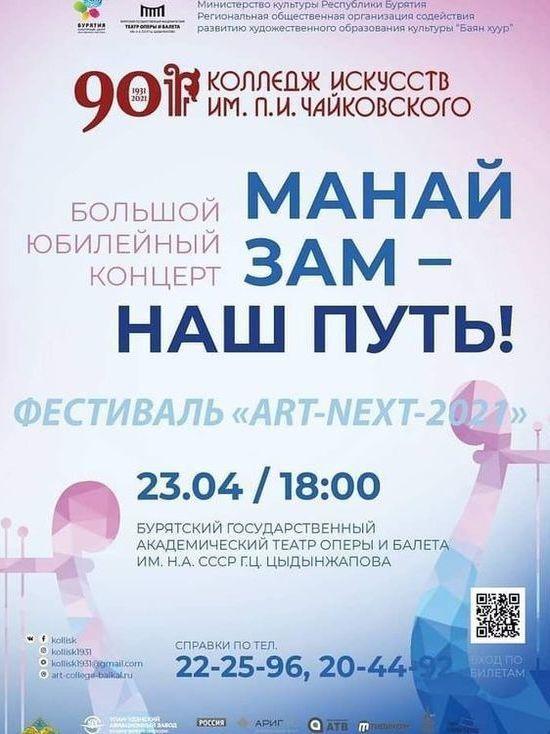 Колледж искусств Чайковского проведёт в Улан-Удэ юбилейный концерт