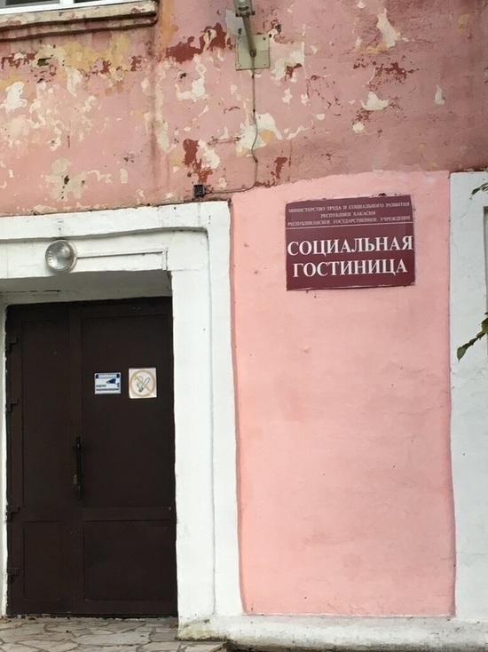 В Черногорске до конца августа отремонтируют социальную гостиницу