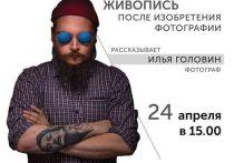 В Серпуховском музее фотограф проведет экскурсию и мастер-класс