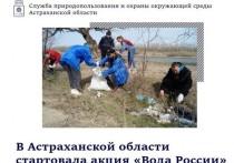 Астраханская молодежь очищает берега рек от мусора
