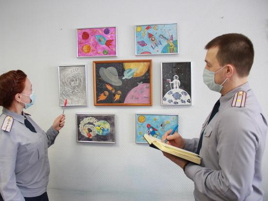 День космонавтики в Югре отметили конкурсом рисунков для детей сотрудников УФСИН