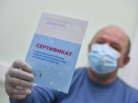 Рассказано о минусах «коронавирусных сертификатов»