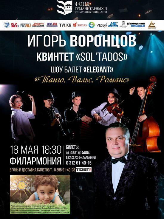 Благотворительный концерт Игоря Воронцова состоится в Бишкеке