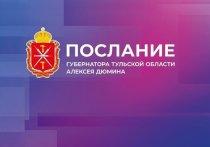 Алексей Дюмин обратится с ежегодным Посланием к депутатам Тульской областной Думы и к жителям