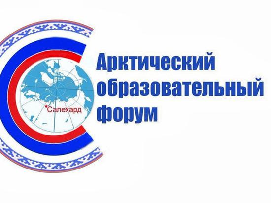 Самый масштабный арктический образовательный форум пройдет в Салехарде