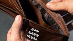 Эксперт объяснил рекордный рост закредитованности населения России