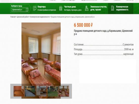 В Щекинском районе племзавод закрыл детский сад и выставил здание на онлайн-продажу