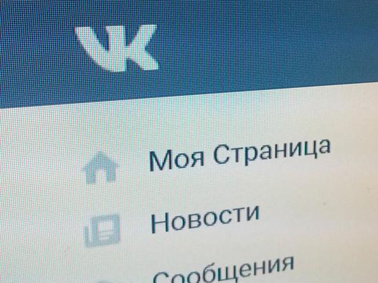 """""""ВКонтакте"""" заблокировала страницу ФСИН"""