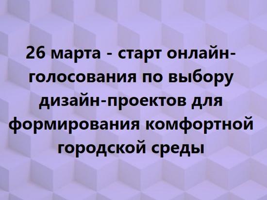 До старта онлайн-голосования за дизайн-проекты для комфортной городской среды в Смоленской области осталось 3 дня