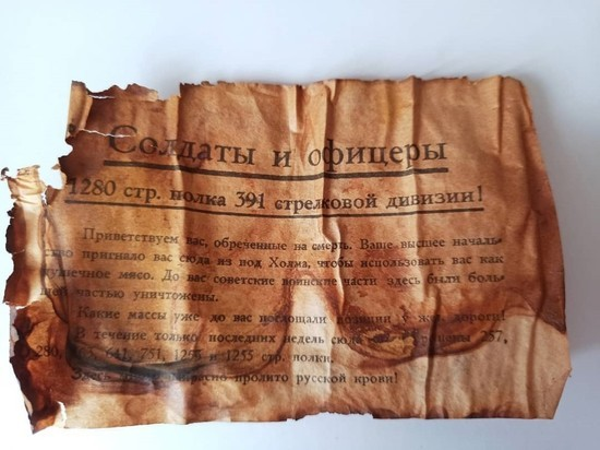 Военную немецкую агитлистовку подарил житель Пскова музею-заповеднику