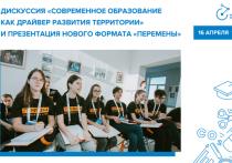 Обновленный образовательный проект «Перемена» презентует компания «Нopникель»