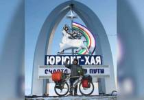 Велосипедист-экстремал Лоренцо Бароне завершил свое путешествие до Анабарского улуса