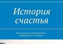 Мемуары якутского пенсионера - в лонг-листе международного конкурса «Лучшая книга года»