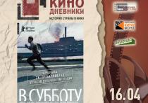 в Курске «Кинодневники» напомнят об аварии на Чернобыльской АЭС