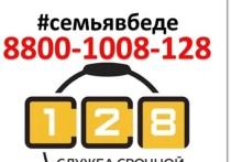 ОНФ и фонд «Близкие люди» создали в Костроме «Службу срочной социальной помощи»